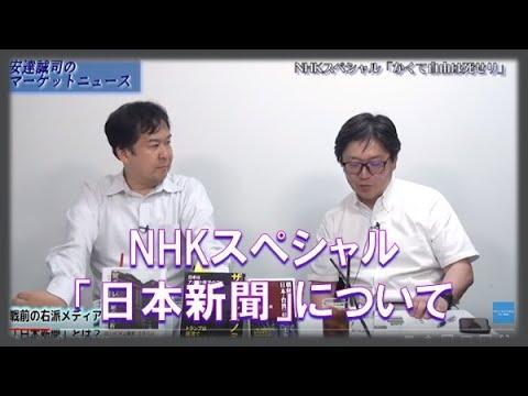 NHKスペシャル「日本新聞」について 安達誠司のマーケットニュース特別番組 江崎道朗【チャンネルくらら】