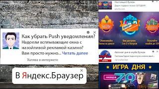 как отключить Пуш уведомления в Яндекс браузере. Отключение рекламы казино. Яндекс браузер