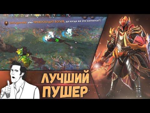 видео: ЛУЧШИЙ ПУШЕР ДЛЯ КОМАНДЫ - ДРАГОН НАЙТ ДОТА 2