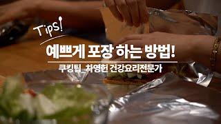 샌드위치 예쁘게 포장 하는 방법│쿠킹팁│차영헌 건강요리…