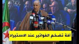 المترشح عبد المجيد تبون...الاستيراد أصبح آفة بالنسبة لتضخيم الفواتير