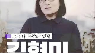 [2020 5차 여성회의] 인터뷰 2. 김현미(연세대학…