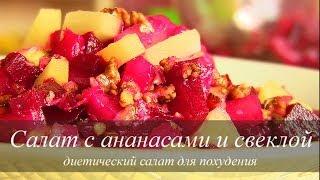Салат с ананасами и свеклой:Диетический салат для похудения | VIKKAvideo