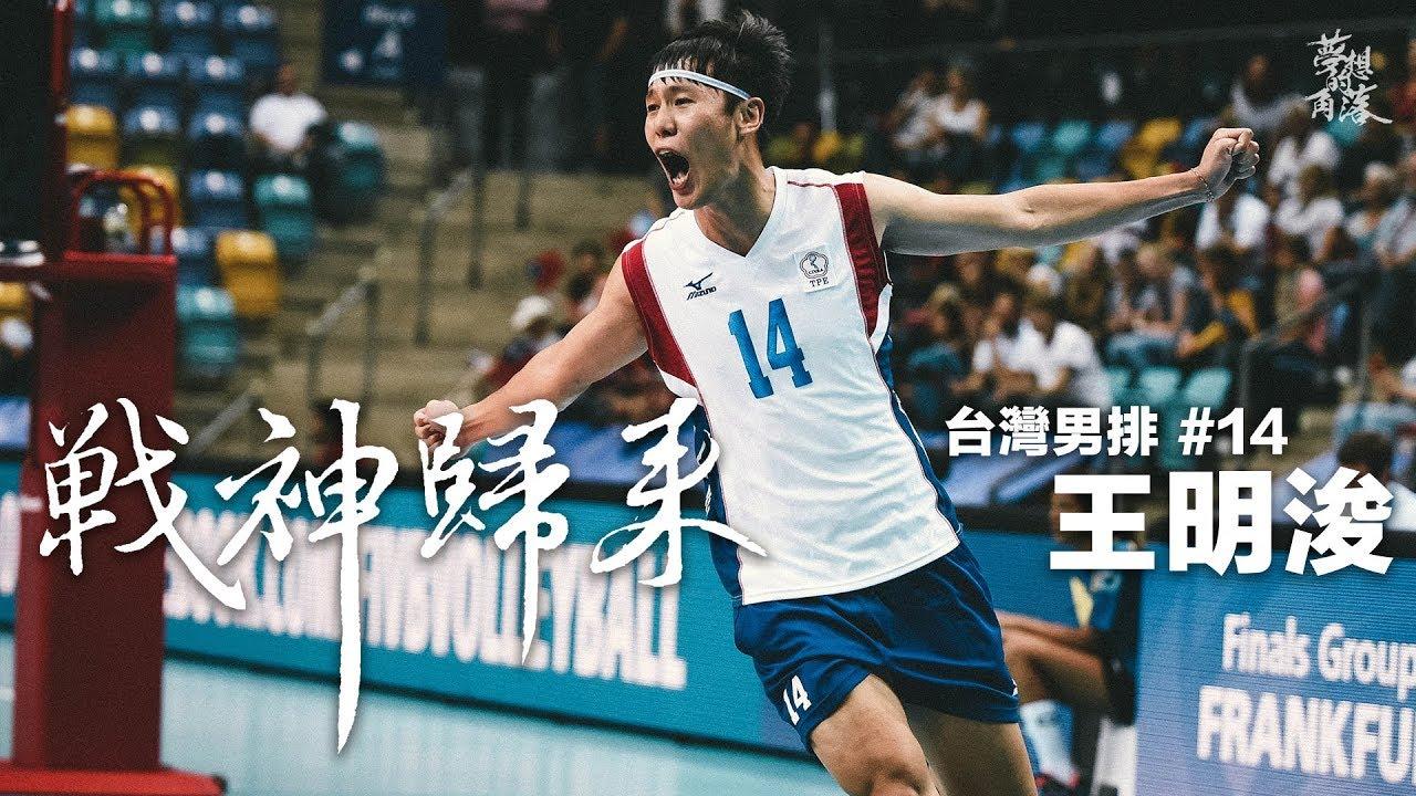 台灣戰神王明浚復健計畫 目標下個球季強勢回歸!