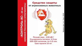 Первый в России - уникальный шумовой баллончик Контроль-АС (антидог) от агрессивных животных.