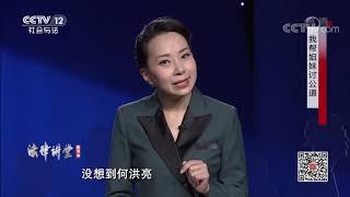 《法律讲堂(生活版)》 20191026 我帮姐妹讨公道| CCTV社会与法