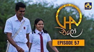 Chalo    Episode 57    චලෝ      29th September 2021 Thumbnail