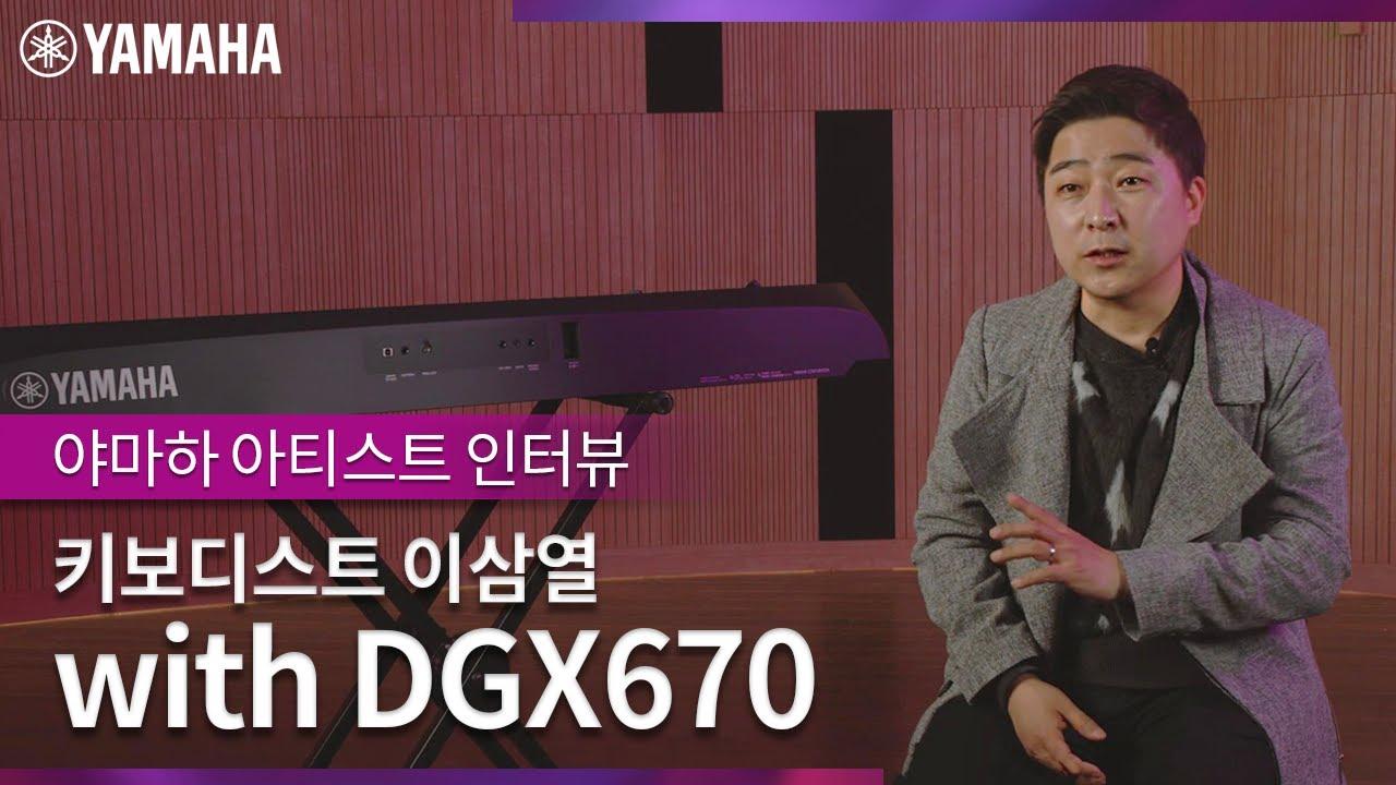 [Yamaha & Artist] 키보디스트 이삼열이 소개하는 신제품 디지털 피아노 DGX-670