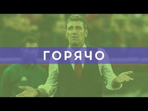 Каррера уволен | В «Спартак» может вернуться Черчесов