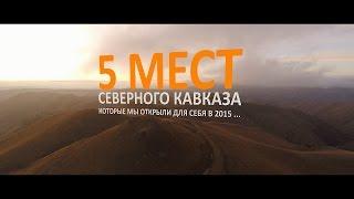 5 МЕСТ СЕВЕРНОГО КАВКАЗА