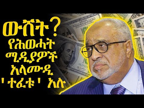 ውሸት?-ethiopia-news-reports-al-amoudi-released-in-saudi-arabia?