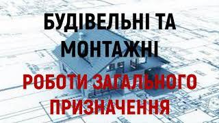 Надійна покупка будівельних компаній з ліцензією СС2  ТОВ ІБГ БУДМОНТАЖ