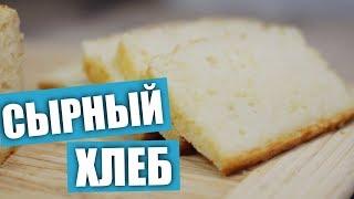 Очень простой рецепт сырного хлеба / Рецепты и Реальность / Вып. 239