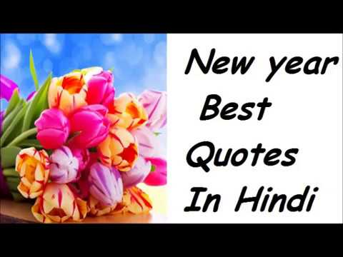 happy new year 2018 quotes in hindi 31