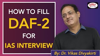 How to fill DAF-2 for IAS Interview? By: Dr. Vikas Divyakirti  I Drishti IAS