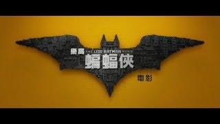 【樂高蝙蝠俠電影】蝙蝠洞前導預告,2017年再出任務