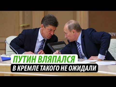 Путин вляпался. В