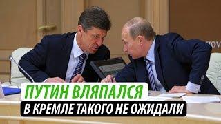 Путин вляпался. В Кремле такого не ожидали