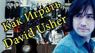 """Как Играть """"David Usher - Black Black Heart"""" Урок На Гитаре"""