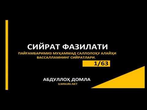 СИЙРАТ ДАРСЛАРИ -