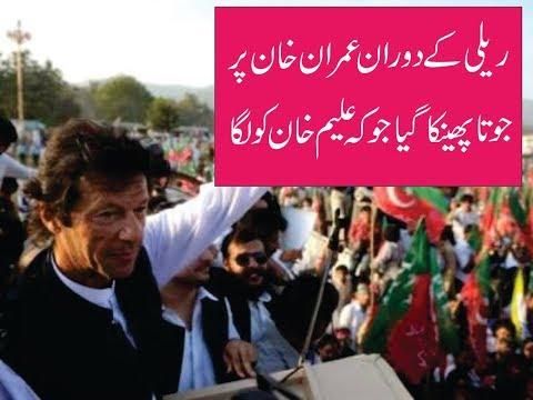 shoe thrown on imran khan during rally but it hits Alim khan