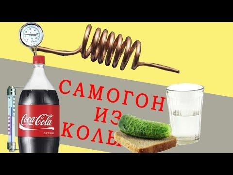 Самогон из Кока-Колы! ЭКСПЕРИМЕНТ