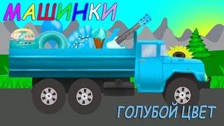 Машинки,cars. Голубой грузовик. Изучение цвета. Развивающие мультики для детей про машинки