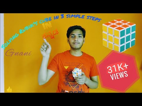 How to solve Rubik's cube by 3 simple easy steps. in Kannada | 4K Video