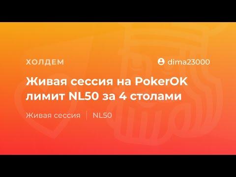 Живая сессия на PokerOK NL50 от