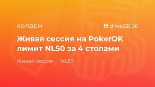 "Живая сессия на PokerOK NL50 от ""dima23000"""
