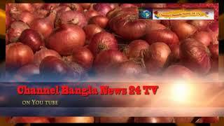 bazaar price Dhaka Bangladesh news- Channel Bangla News 24 TV - on you tube
