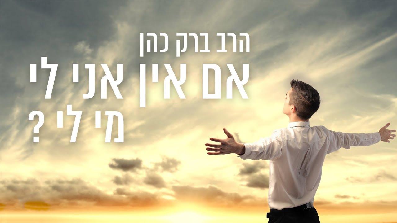 הרב ברק כהן - מוסר מפרקי אבות | שיעור 9 - אם אין אני לי מי לי