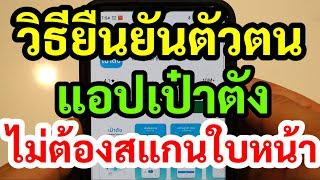 วิธียืนยันตัวตนแอปเป๋าตัง ไม่ต้องสแกนใบหน้า โดยใช้แอพธนาคารกรุงไทย Next ง่ายๆ ด้วยมือถือ