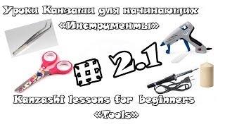 """Уроки Канзаши для Начинающих #2.1 """"Инструменты"""" / Kanzashi lessons for beginners"""