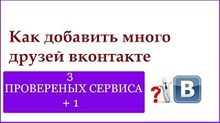 Как накрутить много друзей ВКонтакте