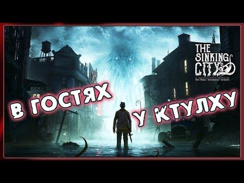 В гостях у Ктулху: The Sinking City (обзор игры, 16+)