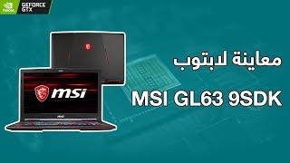 معاينة لابتوب MSI GL63 9SDK المزود ببطاقة رسوميات  Nvidia GeForce GTX 1660 Ti