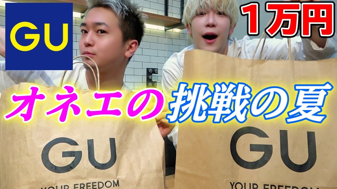【GU】新宿二丁目オネエが選ぶGU1万円分!夏コーデ!!!【メンズ/購入品】