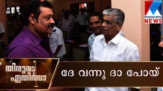 Aruvikkara Grand Finale | Manorama News | Thiruva Ethirva