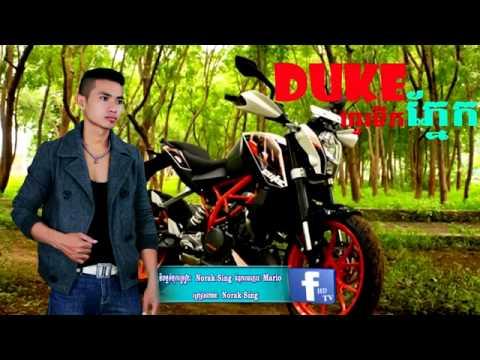 Full Mp3 Duke Hoo Turk Pnek Duke ហូរទឹកភ្នែក   Norak Sing