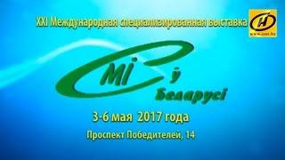 На выставке «СМИ в Беларуси» будет представлено около 100 участников
