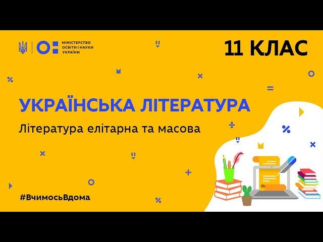 11 клас. Українська література. Література елітарна та масова (Тиж.8:ЧТ)