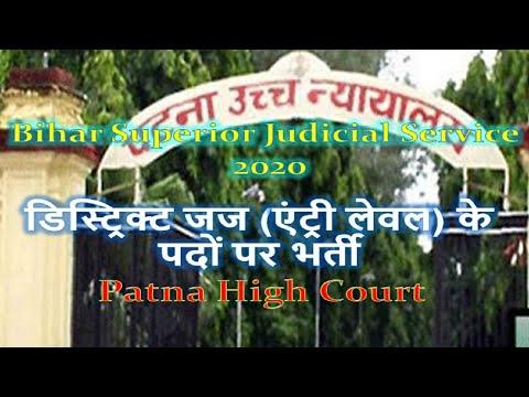 पटना हाई कोर्ट | डिस्ट्रिक्ट जज के पदों पर भर्ती | Bihar District Judge Direct From BAR- 2020