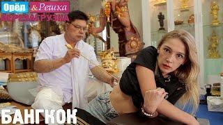 Священные татуировки Сак-Янт! #3 Бангкок. Орёл и Решка. Перезагрузка