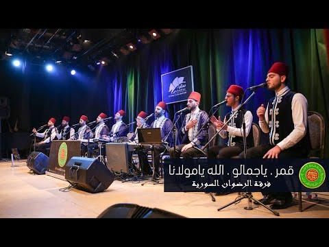 المرعشلي - قمر & ياجمالو & الله يامولانا - ساقية الصاوي 2020 | Almarashli -  Qamaron
