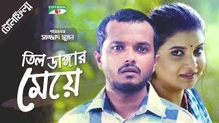 Til Danger Meye | Bangla Telefilm | Allen Shuvro | Sabnam Faria | Channel i TV
