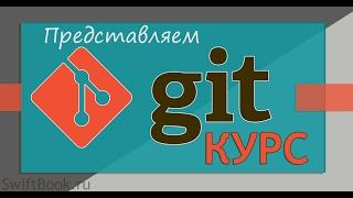 Новый курс по Git!