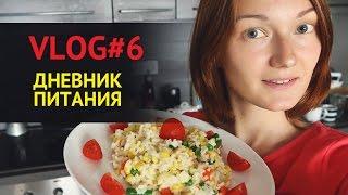 VLOG #6 Дневник еды, Едем за продуктами, рецепт Ризотто, ем Цветы