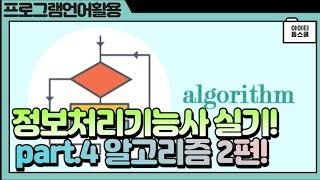 [정보처리기능사필기강의] [HD]정보처리기능사 실기 P…