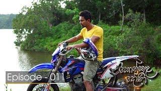 Konkala Dhoni | Episode 11 - (2017-10-19) | ITN Thumbnail